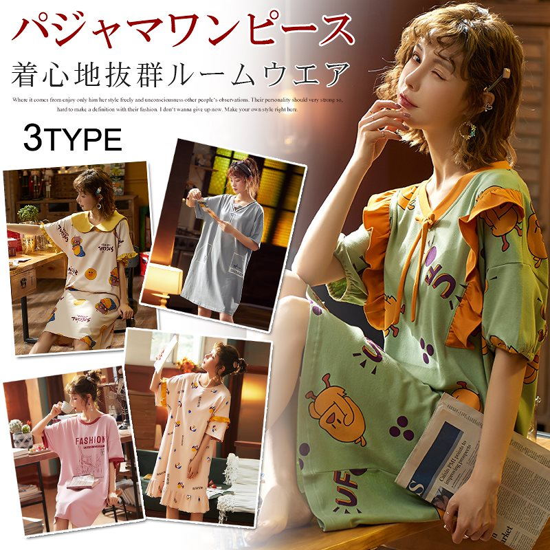 【即納】ルームウエア レディース パジャマ ワンピース 部屋着 室内着 可愛い 花柄 寝巻き ゆったりシルエット 婦人ナイト 韓国ファッション