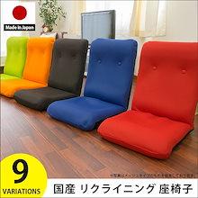 選べる2タイプ☆メッシュ素材 or マイクロボア☆ ハイバック 座椅子 日本製 リクライニング 背もたれが高いのでゆったりとくつろげる♪【中型便】 〔Z-HB3-Mesh / Z-MB-1000〕