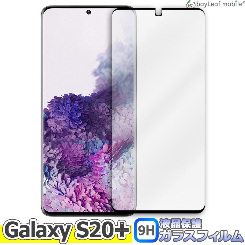 Galaxy S20 Plus ギャラクシー SC-52A SCG02 液晶保護 全面 強化ガラス フィルム シール シート ブラック スマホ 旭硝子 飛散防止 硬度9H ラウンドエッジ