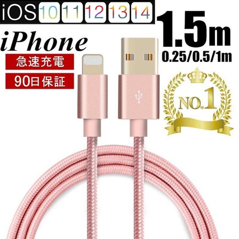 iPhoneケーブル 長さ0.25m 0.5m 1m 1.5m 急速充電 充電器 データ転送ケーブル USBケーブル iPad iPhone12/11 iPhoneX モバイルバッテリー