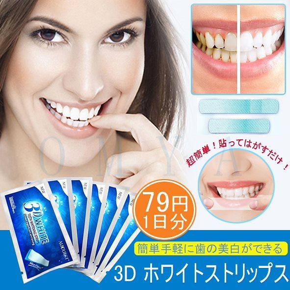 【最安値に挑戦中】 3D ホワイトストリップス 白い歯 歯に貼るシート20日で効果を実感 3D ホワイトストリップス 歯のケア歯の汚れの 口臭 除去 歯に30分貼るだけ!
