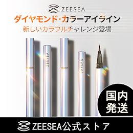 国内発送「ZEESEA公式ストア」ダイヤモンドシリーズ  カラーアイライン