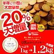 【増量】訳あり豆乳おからクッキー1kgが1.2kg!4種から選べる!ダイエットクッキー!