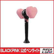 【送料無料】BLACK PINK 公式ペンライト [OFFICIAL LIGHT STICK][YG]