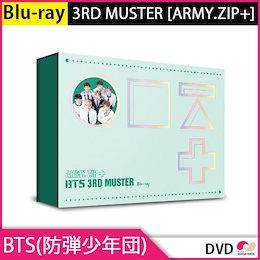 送料無料【数量限定セール】【あす楽/即日発送】BTS(防弾少年団) 3RD MUSTER [ARMY.ZIP+] DVD★限定版Blu-ray★【DVD】【K-POP】