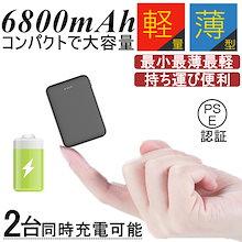 6800mAh モバイルバッテリー 大容量 超薄型 軽量 急速充電 最小最軽最薄 超小型 ミニ型 USB2ポート 楽々収納 携帯充電器 コンパクト スマホ充電器【PL保険】