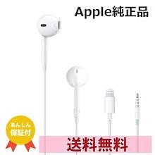 【送料無料】Apple純正イヤホン【EarPods】通話可能【マイク付き】3.5mm Headphone Plug / Lightning Connector【バルク新品】簡易包装