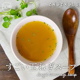 2 ★タイムセール★飲んで実感!★すごい玉ねぎスープ■健康さらさら・すごい玉ねぎスープ50包 ケルセチン 水溶性食物繊維 90種類発酵エキス 1食分のビタミン配合