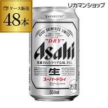 カートクーポン使用可能★送料無料★アサヒ スーパードライ 350ml×48缶 2ケース GLY