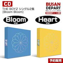 2種選択 / THE BOYZ シングル2集 [Bloom Bloom] 韓国音楽チャート反映 和訳つき 1次予約 送料無料