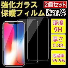 iPhone XS Max ガラスフィルム 2個セット 9H強化ガラス 全面保護 国産ガラス素材 指紋防止 保護フィルム 気�