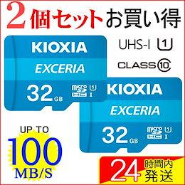 ★特価!2個セット microSDHC 32GB KIOXIA EXCERIA UHS-I U1 100MB/S Class10 FULL HD対応 海外パッケージ