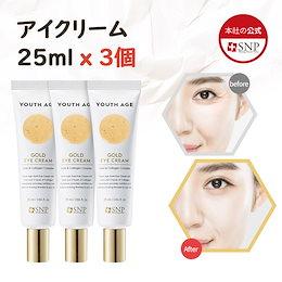 🎁1+1+1🎁[SNP 公式] 顔全体に塗るアイクリーム3個 / ヒアルロン酸 /24Kゴールド アイクリーム 25mlx3個 / 2種類 韓国 コスメ 目元美容液 乾燥 小じわ