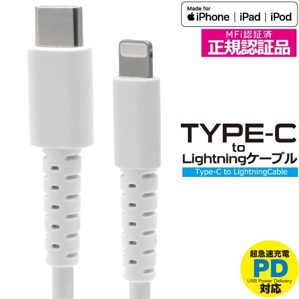 正規認証品 Lightningケーブル MFi 認証 Type-C ライトニングケーブル 100cm iPhone iPad 超急速充電 wm-716z-100 (pt-7577)【メール便送料無料】