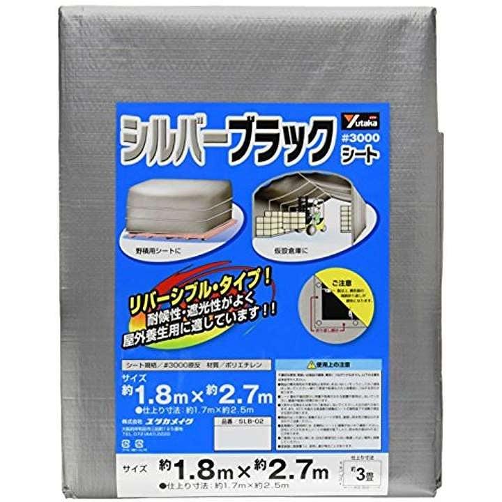 ユタカ シート #3000シルバー/ブラックシート[SLB02](1.8×2.7)
