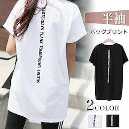 限定SALE!!2color バックプリントロゴTシャツ 2色 無地 カットソー レディース トップス 半袖 バックプリント ロゴ
