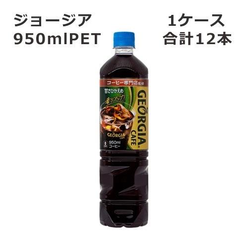 ジョージアカフェ ボトルコーヒー 甘さひかえめ 950ml ×12本