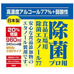 10 日本製 高濃度アルコール77%  960ml(240mlx4) 食品にも使える 安心アルコール製剤  手指消毒 除菌