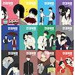 韓国マンガ パク・ジフン主演のドラマ化予定の漫画 「恋愛革命」(12巻1択) MANGA330