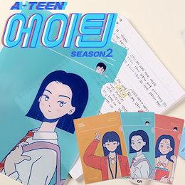 【A-TEEN公式】  クリアファイル 3点セット 送料無料 ドハナ/キムハナ/チャアヒョン クリアファイル/グッズ/A4 PLAYLIST 韓国WEBドラマの公式グッズ