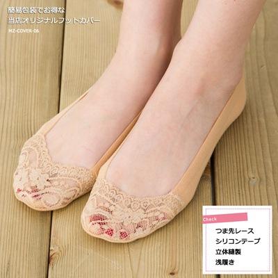 Qoo10で買える「つま先レース フットカバー 履き口シリコンテープで脱げにくい (ブラック 黒・ベージュ(簡易パッケージ版♪ パンプスカバー パンプスイン ソックス 靴下 socks foot cover ladies ♪-ZB」の画像です。価格は270円になります。