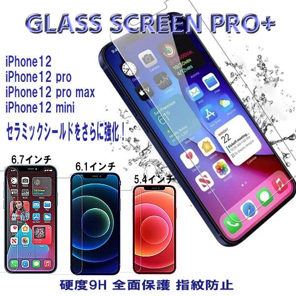【メール便送料無料】iPhone12 保護ガラスフィルム / 9H 3D 指紋 iPhone 12 pro pro max mini 2.5D 保護ガラスフィルム 5.4インチ/6.1インチ/6.7