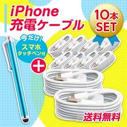 iPhone充電ケーブル10本セット【ライトニング対応シリーズ】タッチペンもプレゼント!!