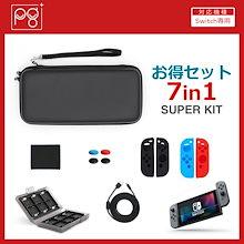【送料無料】Nintendo Switch アクセサリーセット【7in1】ニンテンドースイッチのアクセサリーお得7点セット!