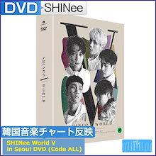 【1次予約★送料無料】SHINee World V in Seoul DVD Code ALL、日本語字幕つき 初回限定ポスター【韓国音楽チャート反映】【日本国内発送】
