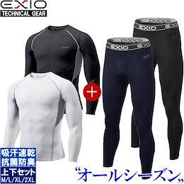 【上下セット/ネコポス選択送料無料】長袖丸首 サイドメッシュ ロングタイツ EXIO エクシオ 冷感 インナー メンズ アンダーシャツ タイツ 上下セット 全8種 M-XXL |