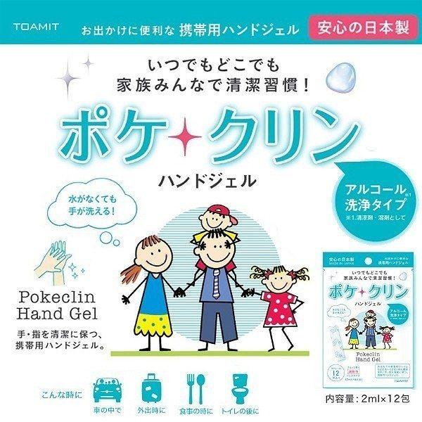 日本製 12包 ポケクリン ハンドジェル 除菌 ジェル 携帯用 アルコール 洗浄 手 手指 スティックタイプ
