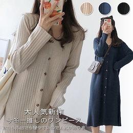 今冬最安値  厚手 可愛い ニットワンピース   柔らかい肌触り  通気 着瘦せ効果  着回しが上手   通勤  街をぶらつく  旅に出る 組み合わせ自在  3色 韓国ファッション