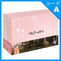 韓国ドラマ ド・ギョンス(EXOディオ)、ナム・ジヒョン主演 「100日の郎君様」 Blu-ray (12DISC+フォトブック120P) BLUD036