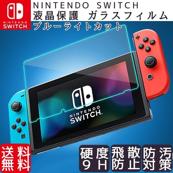 【メール便送料無料】ニンテンドースイッチ 液晶保護フィルム (111)/ ブルーライトカット Nintendo switch 2.5D ラウンドエッジ ガラスフィルム 画面保護 強化ガラス