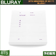 BTS(防弾少年団) 2017 MEMORIES Bluray  /1次予約 / 送料無料
