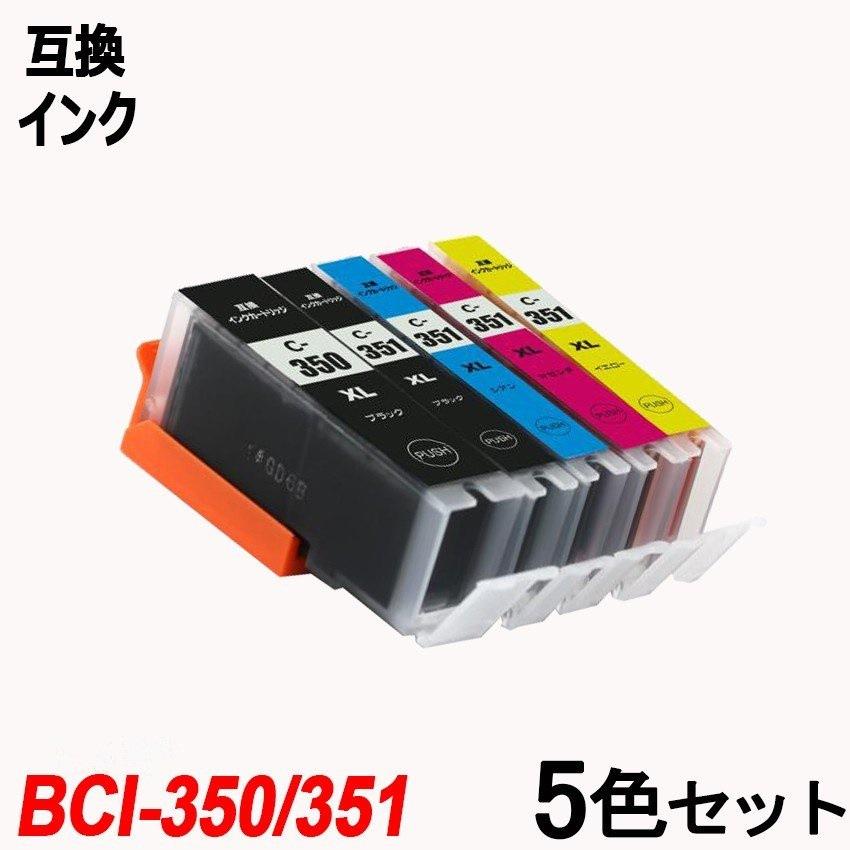 互換インクカートリッジ キャノンプリンター BCI-351XL 350XL/5MP 5色セット BCI-350 BCI-351 BCI350 BCI351 ICチップ付