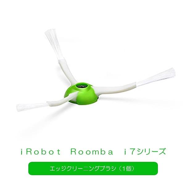 【送料無料】ルンバ i7 i7+ e5 対応エッジクリーニングブラシ(グリーン) 1個 互換品