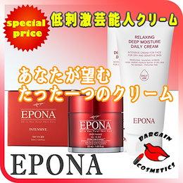 [EPONA]インテンシブ馬油クリーム/リラクシングディープモイスチャーデイリークリーム/韓国コスメ/最高級クリーム/受粉/進呈/皮膚低刺激/芸能人クリーム