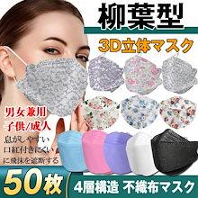 不織布マスク  柳葉型 4層構造  保健用マスク 大型 3D立体形 男女兼用 立体マスク PM2.5 飛沫防止 飛沫感染 感染予防 口紅付きにくい