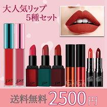 BBIA大人気マット💄💋💛ウォーターティントベルベット♡新セット追加♡ リップ 各5種セット✨お得なセット販売♡その日のあなたの気分でカラーを選んで♡日本では見られないカラーで友達と差をつけて