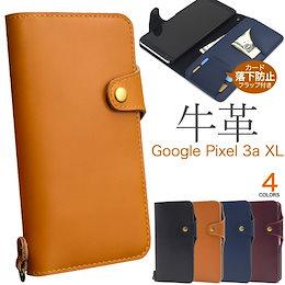 在庫処分価格!! 牛革使用!【 Google Pixel 3a XL 】カード落下防止フラップ付き 手帳型 ケース