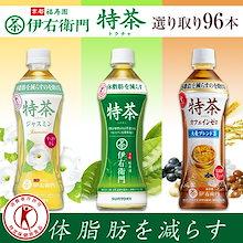 🔶クーポン使えます🔶!NEW★選べる 特茶 500ml×96本 サントリー 伊右衛門 特茶 体脂肪を減らすのを助けるので、体脂肪が気になる方に適しています。