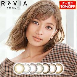 カラコン 1ヶ月 レヴィア ワンマンス 度あり Revia 2箱2枚(1枚入×2) 両眼対応 1ヶ月分 カラーコンタクトレンズ 1mon マンスリー