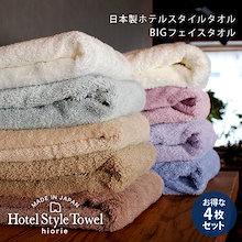 【クーポン利用で更にお得に!!】<同色4枚セット> 日本製 ホテルスタイルタオル ビッグ フェイスタオル ミニバスタオル 福袋