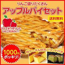 送料無料・即納‼1000円ポッキリ‼ 楽天ランキングで1位獲得!リンゴ盛りだくさんアップルパイ(ホール5号サイズ)+柚子ケーキと抹茶パウンドケーキ1個ずつのおまけ2個付き🍏 おやつに、プレゼントに♪