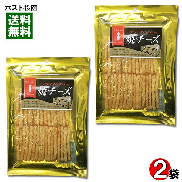 メール便送料無料 長谷食品 ブラックペッパー焼きチーズ 70g×2袋まとめ買いセット