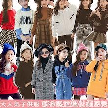 【限定SALE超低価】2点セット 上着 一月新品入荷韓国子ども服 女の子 春2点セット長袖トップス+パンツ キッズ 上下セット 子供服 子供セットキッズファッション