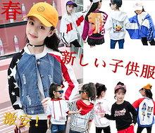 【春の大合集】子供服 韓国ファション 女の子 人気 長袖トップス tシャツ トレーナー パーカー デニムコート ジャケット