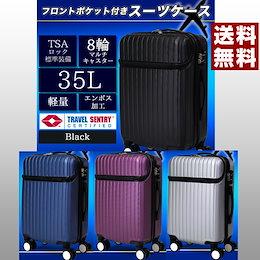 【送料無料】機内持込みサイズ/フロントポケット付きスーツケース881[ZH881]-SIS(エスアイエス)/バッグ キャリーケース 出張 旅行