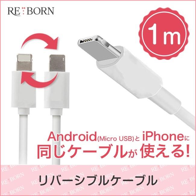 充電 ケーブル iPhone用 microUSB用 両面挿し 両方使える 1m リバーシブル 送料無料 ポイント 消化